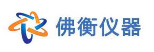 广东佛衡仪器有限公司