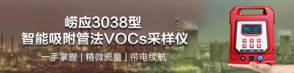 VOCs采样仪