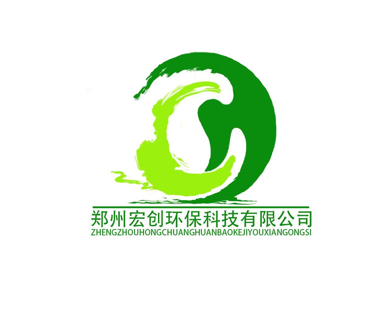 郑州宏创环保科技有限公司