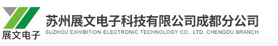 苏州展文电子科技有限公司成都分公司