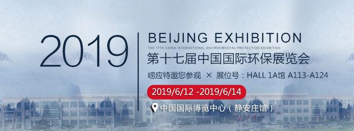 北京展会6.12
