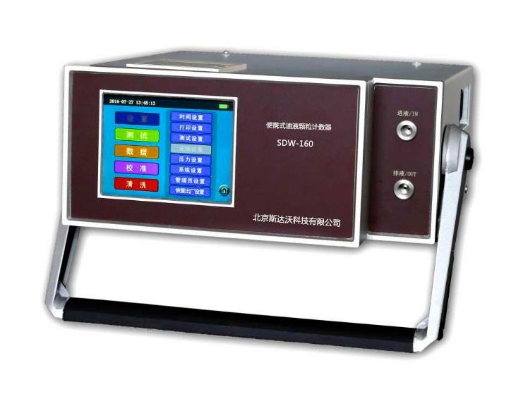 SDW-160便携式油液顆粒計數器