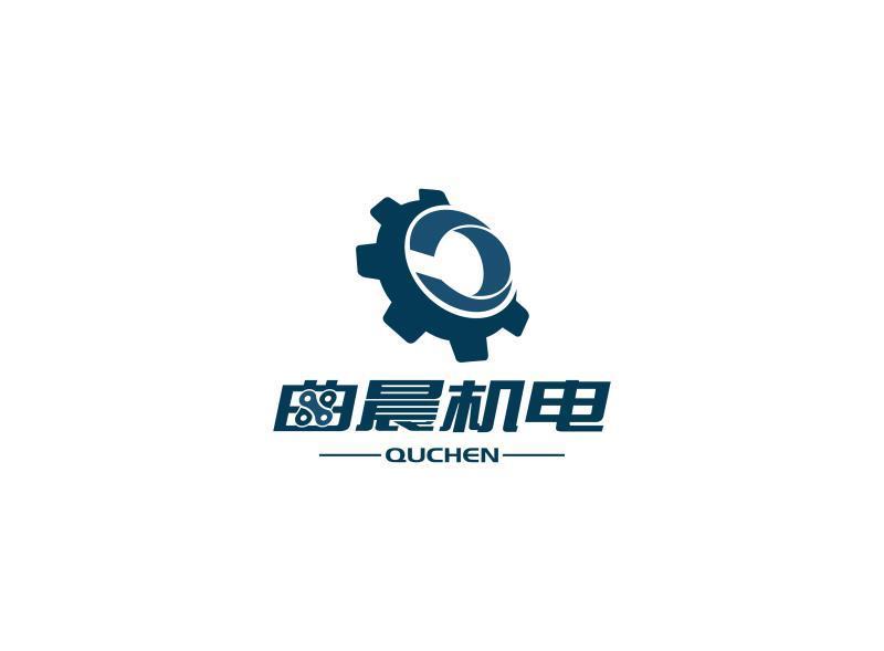 上海曲晨机电技术有限公司