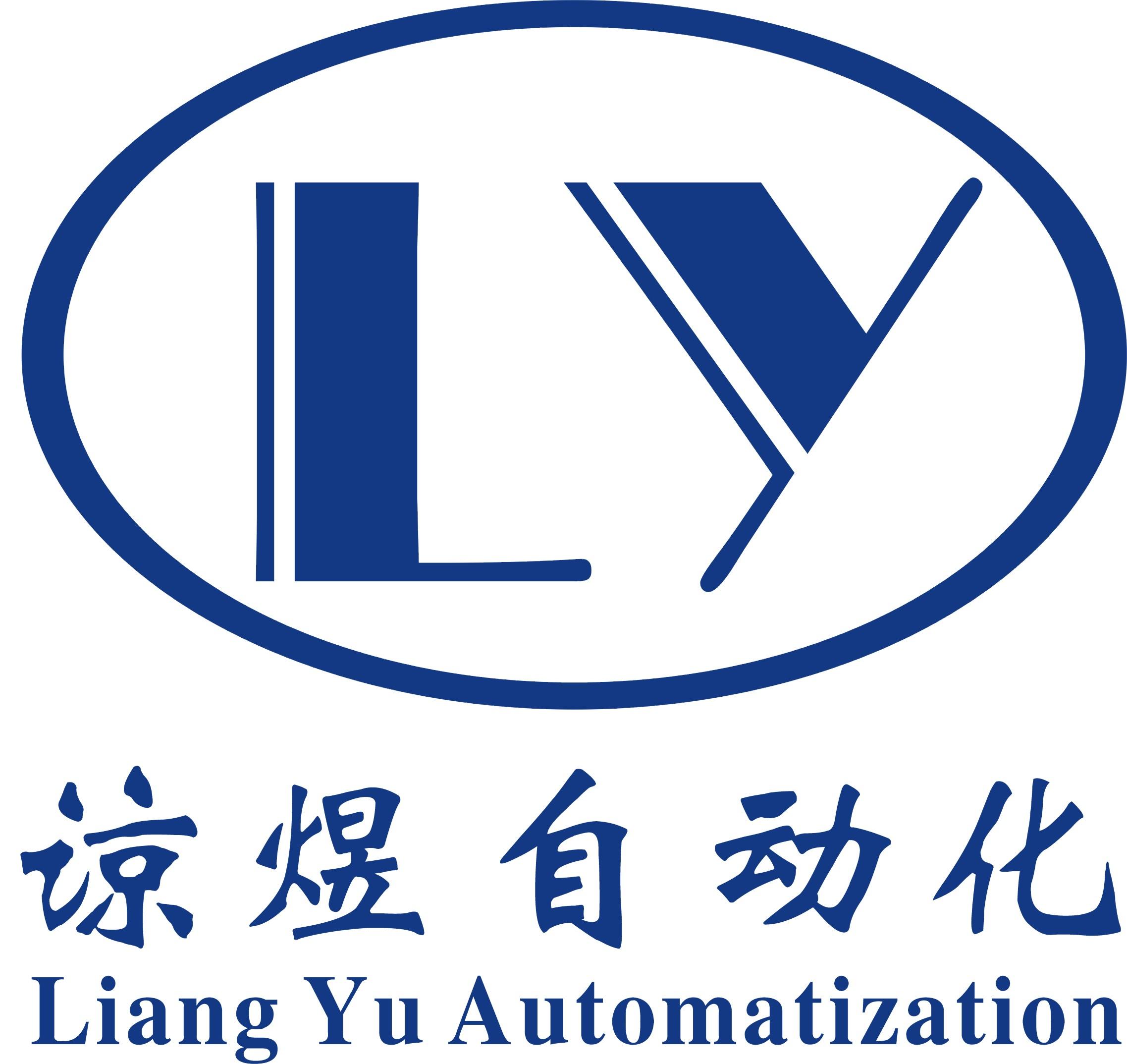 上海谅煜自动化设备有限公司