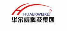 江蘇華爾威科技集團有限公司