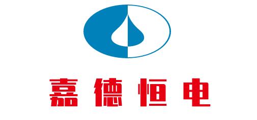 嘉德恒電(北京)電源科技有限公司