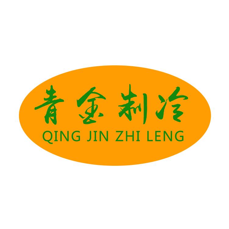 青金制冷机械(深圳)有限公司