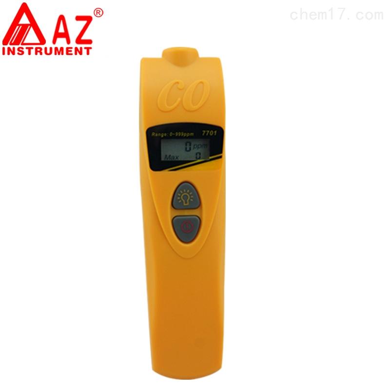 臺灣衡欣衡欣AZ7701便攜一氧化碳檢測儀