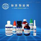 苯纯度分析标准物质