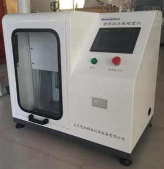 2014Z新多功能塑料球压痕硬度仪(带洛氏)现货