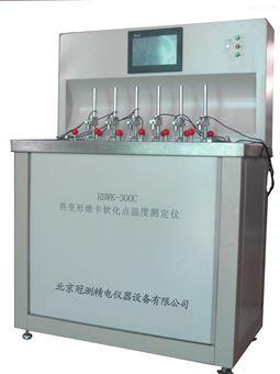 微机控制热变形维卡软化试验机