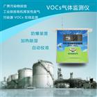 广东城市空气污染VOCs监测预警系统