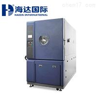 HD-F801-4高空低气压试验箱
