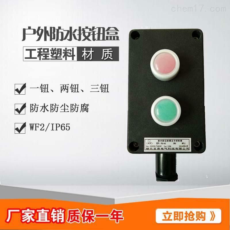 FZA-S-A2工程塑料三防按钮盒|户外耐腐蚀