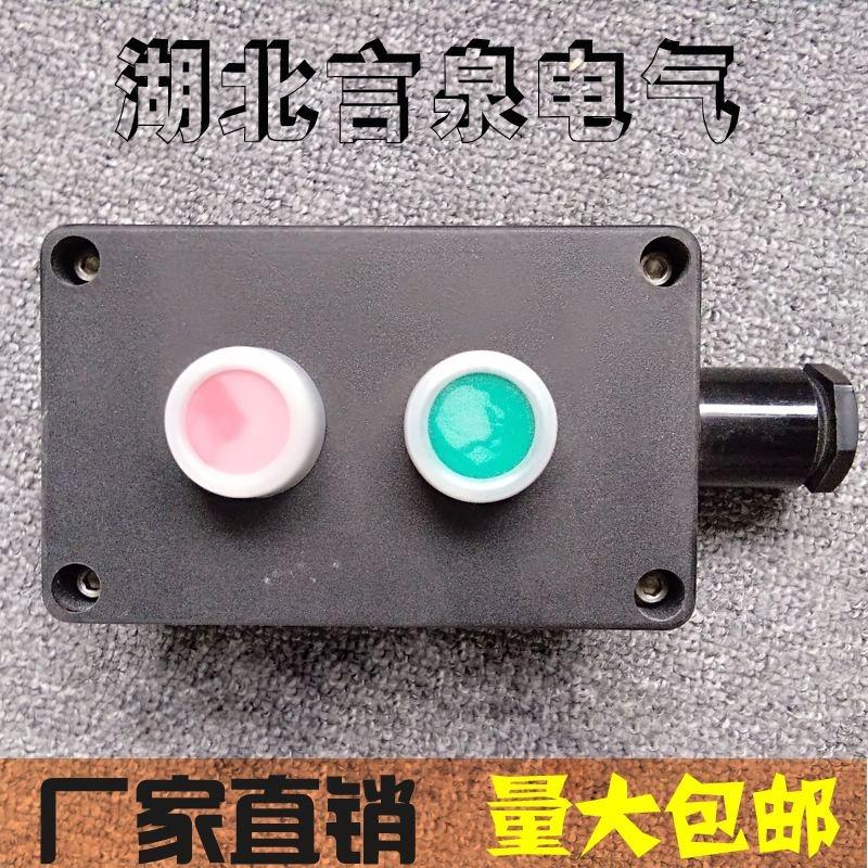 FZA-A2自复位启停按钮主令控制器IP65