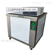 JC-QX-160L--工业超声波清洗器