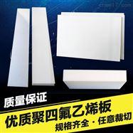 聚四氟乙烯楼梯板3毫米供应商
