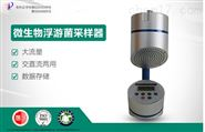 FKC-1型浮游空气尘菌采样器----