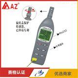 臺灣衡欣AZ8736高精度工業溫濕度計