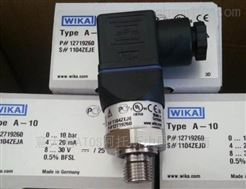 WIKA压力传感器A-10性价比老高了