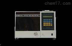 MD-1型粉尘粒度分析仪介绍价格