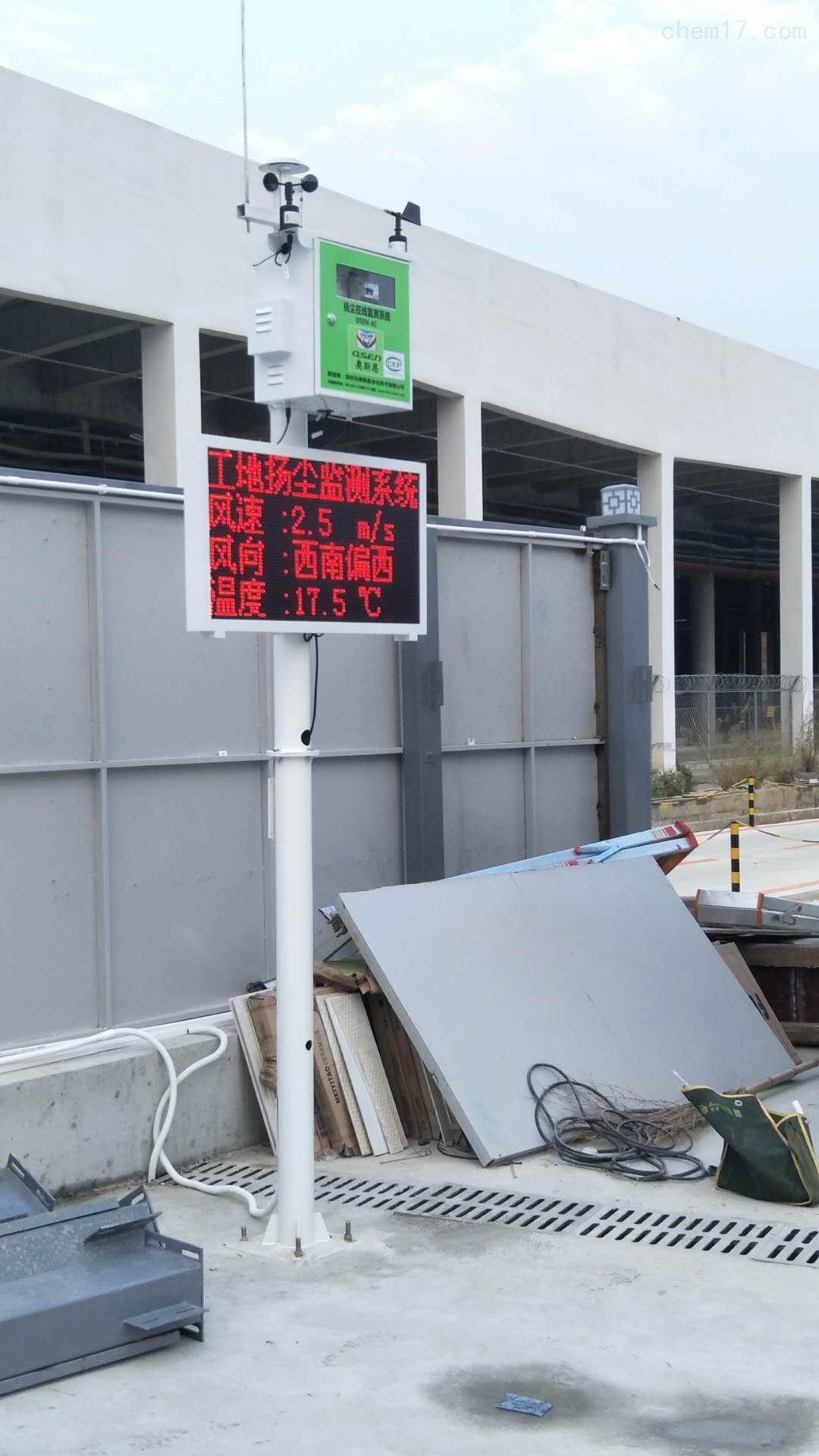 广州现货双认证扬尘在线监测系统