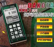 MMX-7超声波测厚仪