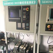 西门子840D开机报120202故障维修