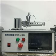GB4943.1耐划痕试验机