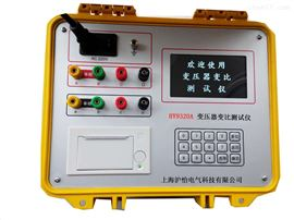 HY9320A變壓器變比測試儀