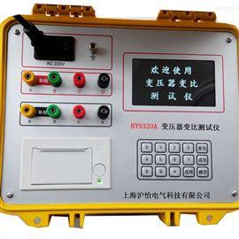 HY9320A变压器变比测试仪