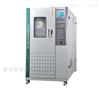 聚创环保高低温交变试验箱C型