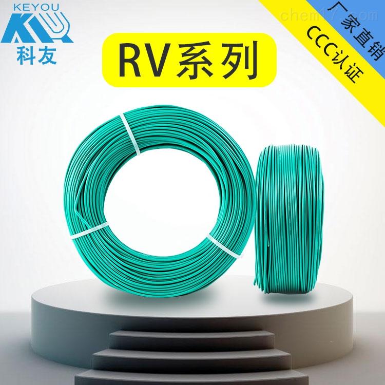 科讯线缆RV电源线RV信号线缆铜芯软线RV2.5平方国标足米包邮