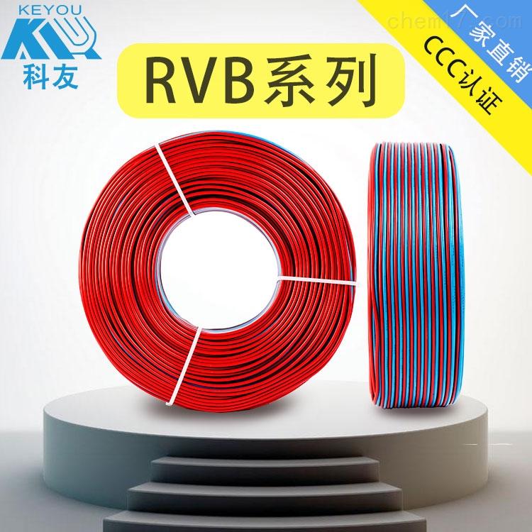 RVB2*0.75平行线可定制电源线摄像线护套