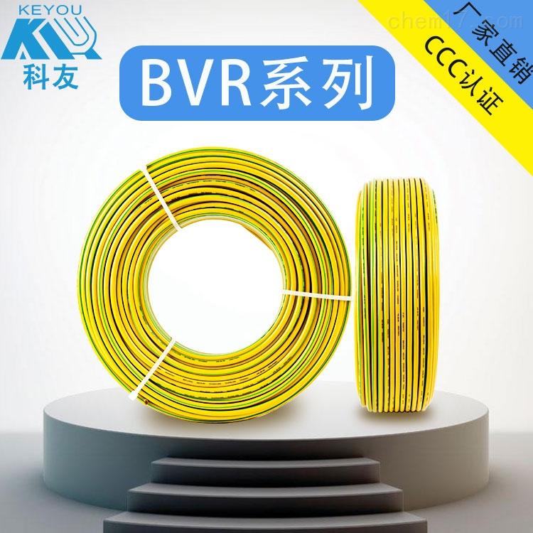 供应BVR120塑软线北京电线电缆厂批发定制全国BVR系列电线电缆