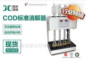 JC-102COD标准消解器JC-102型(8孔)