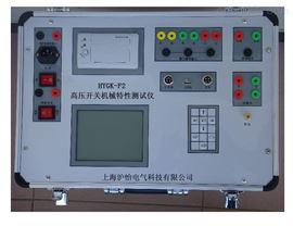 HYGK-F2  HYGK-F高压开关机械特性测试仪