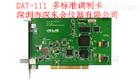 DTA-111 調制卡 Dektec數字電視信號發生器