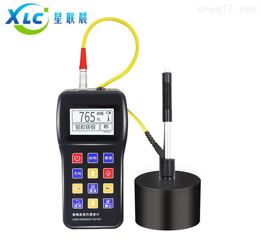 PC端通讯便携式里氏硬度计XCLX-190生产厂家