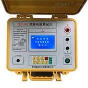 HZ-5K智能绝缘电阻测试仪