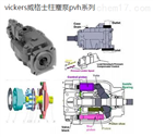 VICKERS柱塞泵PVH型号规格