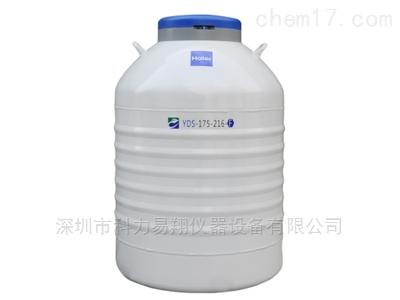 10升,海尔液氮罐,YDH-10-125-F东莞有售