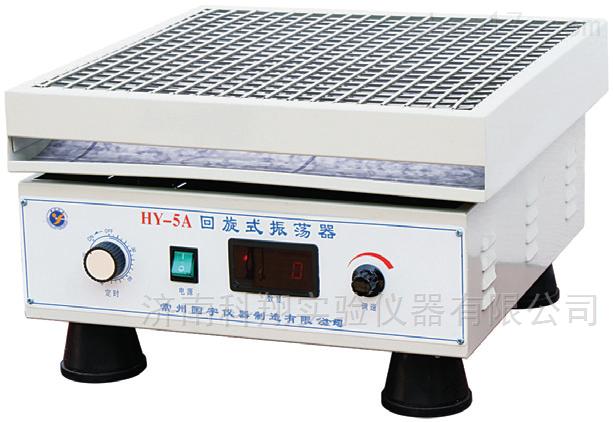 HY-5A数显测速 回旋式振荡器摇床