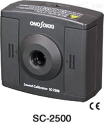 日本小野声音校准器 SC-3120  SC-2500