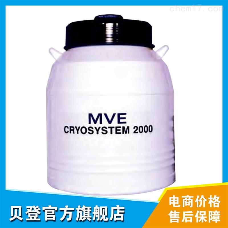 美国MVE 液氮储存罐