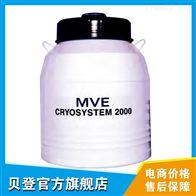 Cryosystem2000美国MVE 液氮储存罐