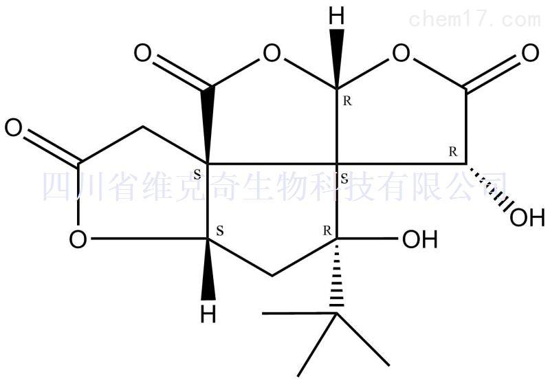 白果内酯 33570-04-6中药对照品