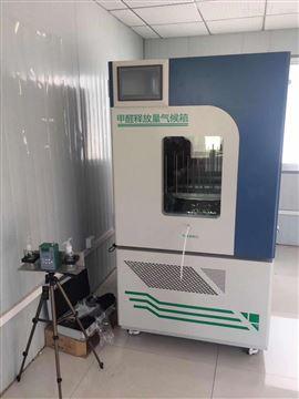 甲醛释放量测试气候箱标准编制的必要性