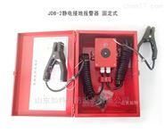 加油站加氣站固定安裝靜電接地報警器