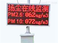 CJYC-2L扬尘环境检测系统